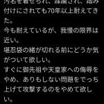 【悲報】GONZO、ブチギレ「日本は汚名を着せられ70年以上耐えてきた。我慢の限界は近い。」