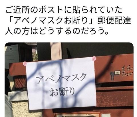 【京都】81歳女、アベノマスク窃盗疑い 京都府警が逮捕  [爆笑ゴリラ★]