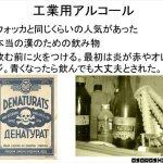 【教育】メタノール(目散るアルコール)入り消毒剤飲用で3人死亡・1人失明・3人重体 米ニューメキシコ州