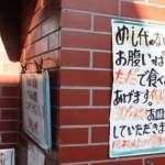「30分皿洗いでタダ」の王将「京都、出町店」10月いっぱいで閉店