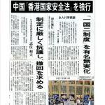 【香港大学】「雨傘運動」発起人の准教授を解雇  [豆次郎★]