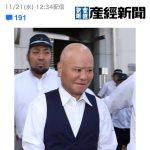 【大阪のお父ちゃん】89人逮捕の関西生コンさん「逮捕権の乱用」「不当介入」と陳述 国家賠償請求訴訟