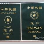 台湾がパスポートのデザイン刷新 「TAIWAN(台湾)」を大きく「REPUBLIC OF CHINA(中華民国)」を小さく