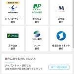 七十七銀行ガバガバ PayPay(本人確認なし)に口座&暗証番号で登録可能
