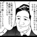 【悲報】ワタミさん、残業代なしで月175時間の残業させてしまう