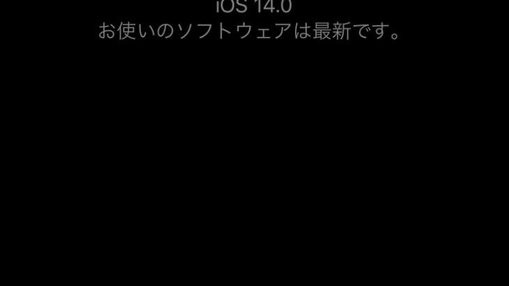 【米アップル】新製品を発表 「iOS14」も16日配布開始へ  [孤高の旅人★]
