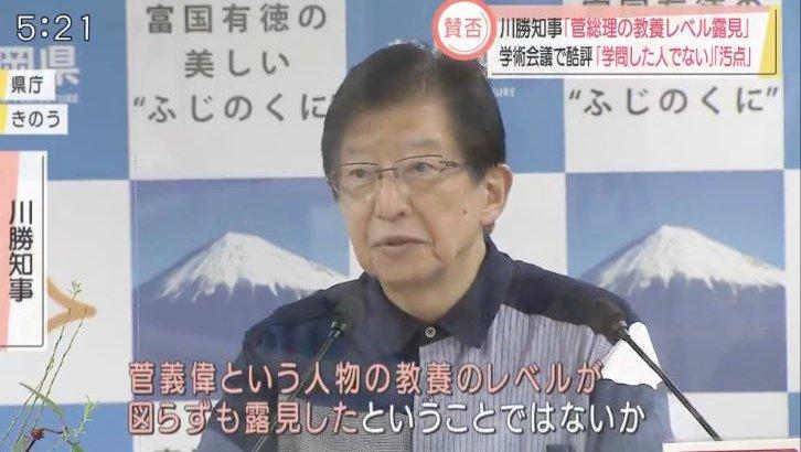 「学術会議を否定する菅はバカ」「リニアは絶対拒否」 そう主張する静岡知事、川勝さんの政策がこちら