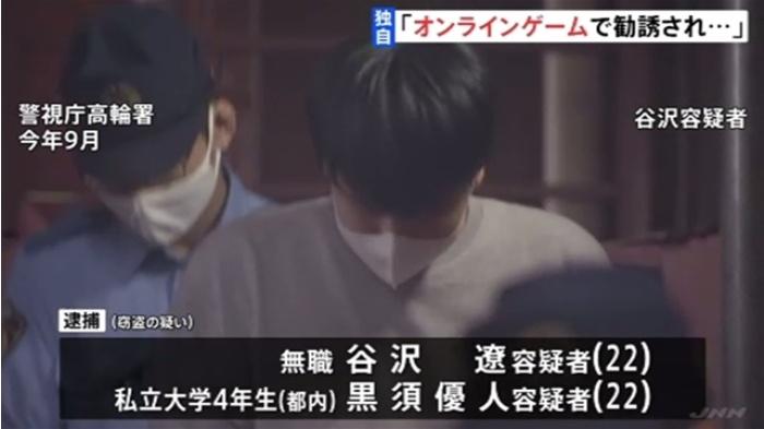 【東京】特殊詐欺で大学生ら2人逮捕…「コロナでバイトも首になった。オンラインゲームで稼げる仕事があると誘われた」  [ばーど★]
