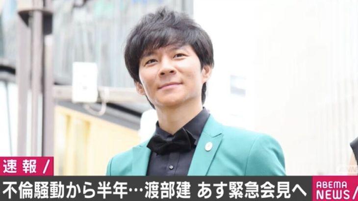 【速報】アンジャ渡部さん、あす午後7時から記者会見