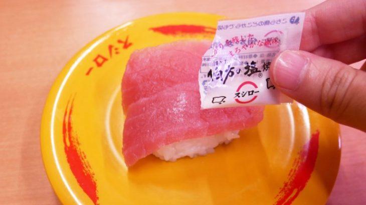 【テレビ】スシロー、店員おすすめの「まぐろの美味しい食べ方」加藤浩次も「まず1貫目は塩で…」一度試してみてほしい  [muffin★]