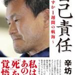菅総理 『自分のことは自分で責任を 自己責任』