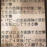 """【画像】K小室の母の小室佳代さんが送っていた遺族年金""""詐取計画""""メール 口止めも…"""