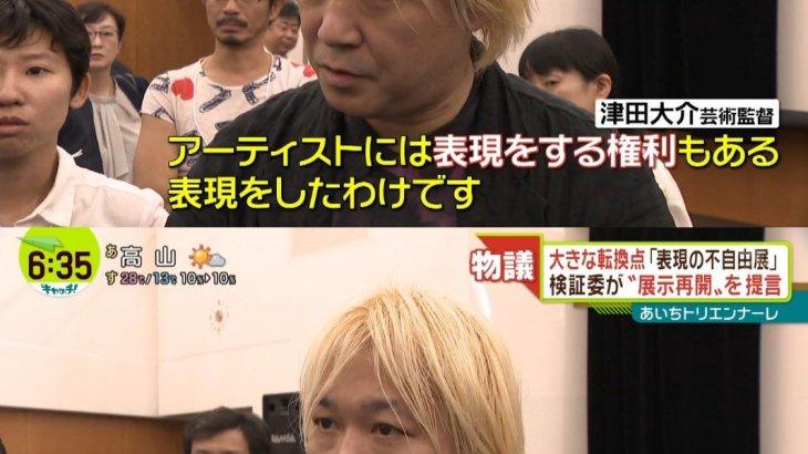 【悲報】高須克弥が、表現の不自由展で津田大介を訴えた件、高須さん敗訴へ