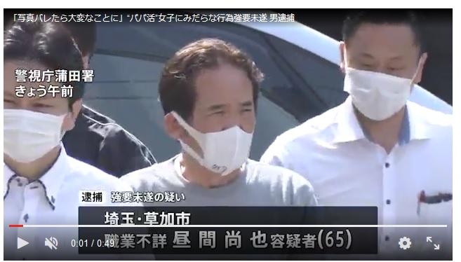 「この写真バラすぞ!」 パパ活女子を脅しSEXしようとした昼間尚也(65)を逮捕!!