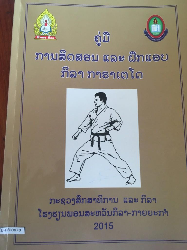 The karate book Mr Sai wrote for his students at Phonsavanh Highschool