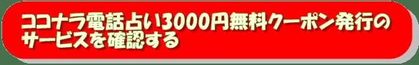 ココナラ電話占い3000円無料クーポン発行