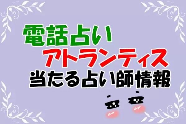 日本で一番当たる占い師 電話占いアトランティス(ATLANTIS)のウラスピの口コミ