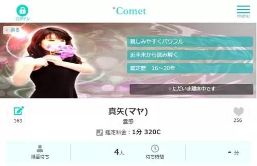 電話占いComet(コメット)真矢(マヤ)先生