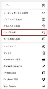 電話占いComet(コメット)の占い師検索方法