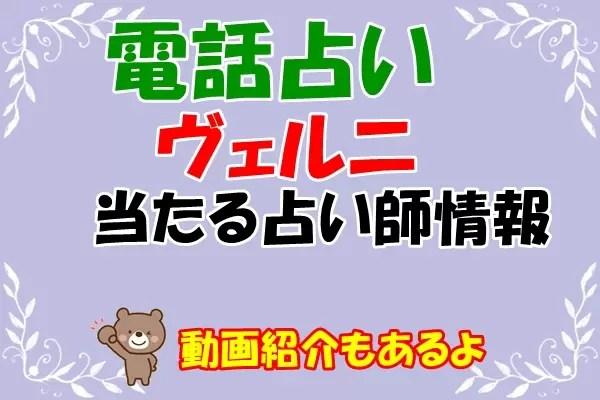 日本で一番当たる占い師|電話占いヴェルニ(ベルニ)のウラスピ・レディスピ・ウラコミの口コミ