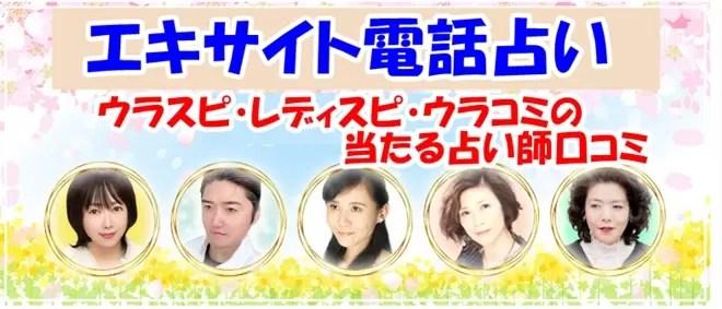 日本で一番当たる占い師|エキサイト電話占いのウラスピ・レディスピ・ウラコミの口コミ