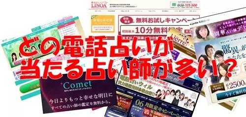 2021日本で一番当たる占い師ランキング 当たる電話占い【解説】