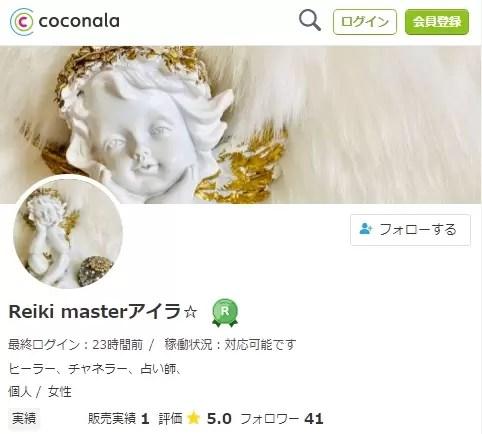 ココナラ占い Reiki masterアイラ☆さん プロフィール