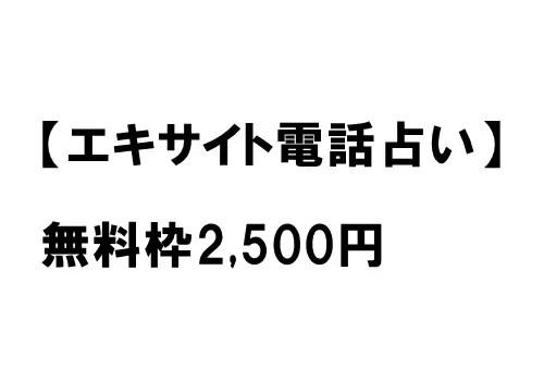 大手exciteが運営してるから安心な【エキサイト電話占い】無料枠2,500円