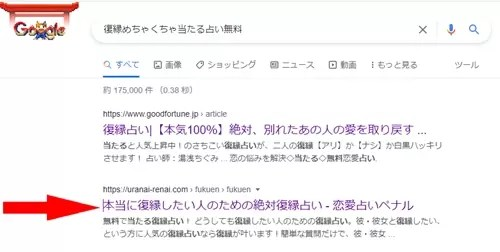 グーグル検索結果2位 本当に復縁したい人のための絶対復縁占い - 恋愛占いペナル