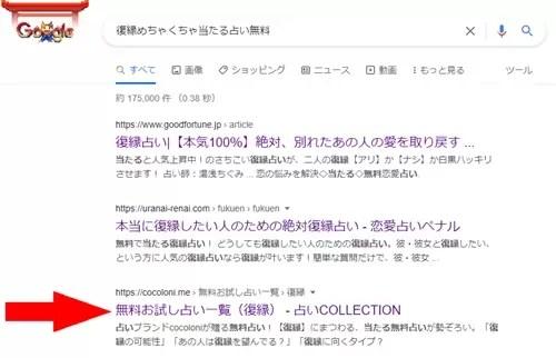 復縁めちゃくちゃ当たる占い無料グーグル検索結果3位の占いCOLLECTION