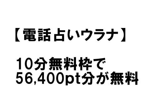 【電話占いウラナ】無料枠1000ptだけど10分無料枠で56,400pt分が無料