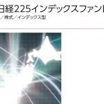 「ニッセイ日経225インデックス」ノーロード・低信託報酬の日経平均インデックスファンド