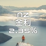 金利2.35%/年! ぼくがニュージーランドで使っている普通預金口座をご紹介します