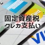 固定資産税をクレジットカード支払い 方法とメリットまとめ
