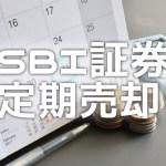 【SBI証券】投資信託を定期売却する方法まとめ