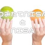 つみたてNISAと現行NISA、大きな3つの違い!どちらが自分に合っているか、比べてみよう
