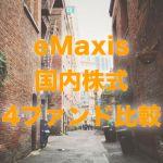 eMaxisシリーズ 国内株式4ファンドを比較してみる