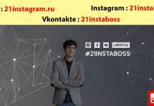 21instaboss-reklama-raskrutka-obucheniye-v-instagram