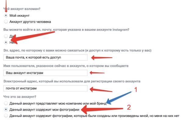 21instagram.ru-kak-vosstanovit-instagram13