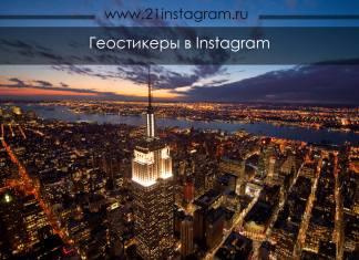 21instagram.ru-Novosti-instagram.Geostikery-v-instagram
