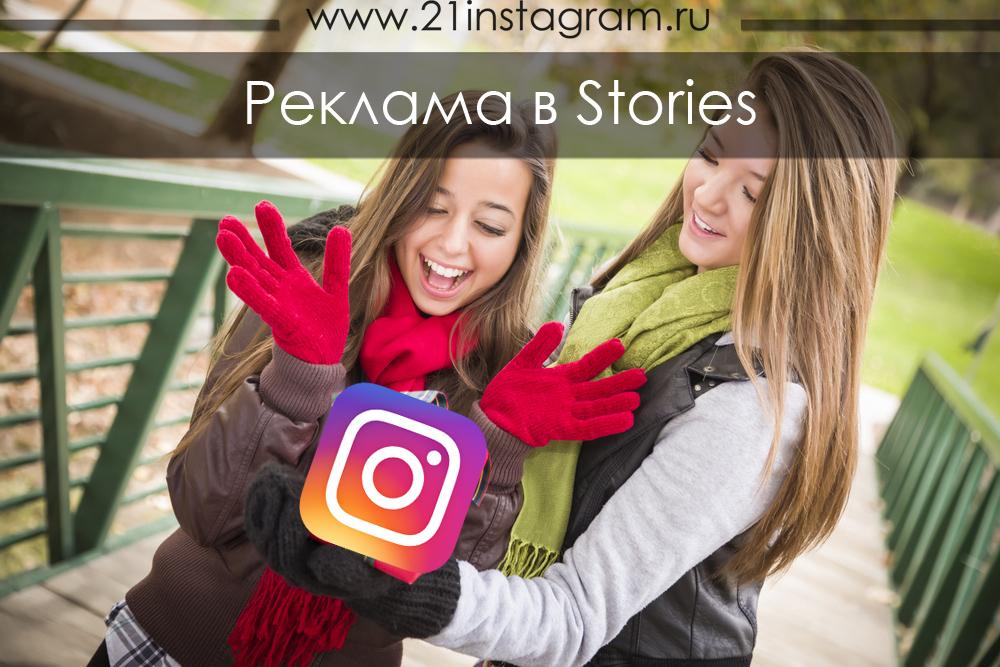 реклама в stories instagram