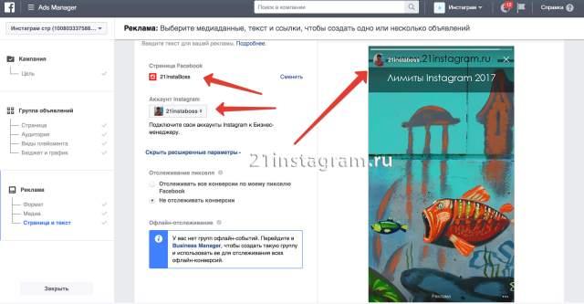21instagram.ru-Reklama-v-stories-Prodvizheniye-instagram1