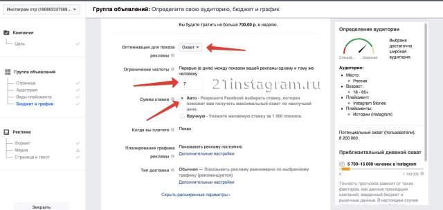 21instagram.ru-Reklama-v-stories-Prodvizheniye-instagram4