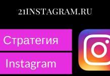 21instagram.ru-prodvizheniye-instagram-strategiya