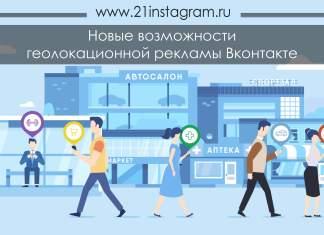 21instagram.ru-Vk-2017-Geolokatsionnaya-reklama-Vkontakte
