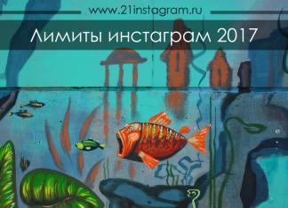 21instagram.ru-Instagram 2017-Limity-instagram.