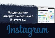 21instagram.ru-prodvizhenie-internet-magazina-v-instagram1