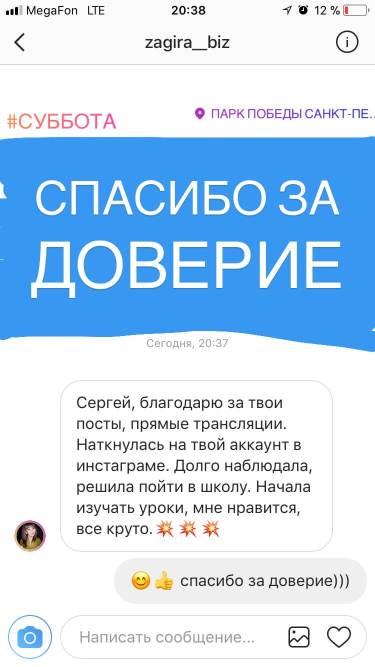 4Отзывы обучение Алейченко Сергей 21instagram.ru