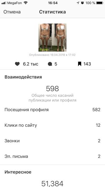 21instagram.ru-biznes-profil14