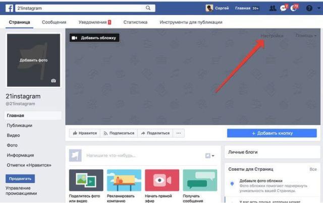 21instagram.ru-biznes-profil2